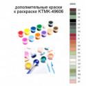 Дополнительные краски для раскраски KTMK-49606