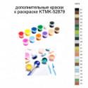 Дополнительные краски для раскраски KTMK-52879