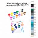 Дополнительные краски для раскраски KTMK-606671
