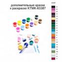 Дополнительные краски для раскраски KTMK-63387