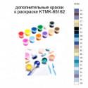 Дополнительные краски для раскраски KTMK-65162