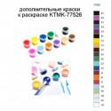 Дополнительные краски для раскраски KTMK-77526