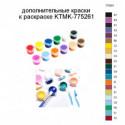 Дополнительные краски для раскраски KTMK-775261