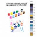 Дополнительные краски для раскраски KTMK-77897