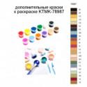 Дополнительные краски для раскраски KTMK-78987