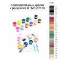 Дополнительные краски для раскраски KTMK-82135