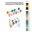 Дополнительные краски для раскраски KTMK-85143