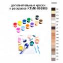 Дополнительные краски для раскраски KTMK-898989