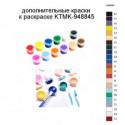 Дополнительные краски для раскраски KTMK-948845