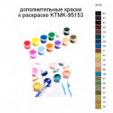 Дополнительные краски для раскраски KTMK-95153