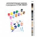 Дополнительные краски для раскраски KTMK-96447