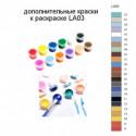 Дополнительные краски для раскраски LA03