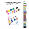 Дополнительные краски для раскраски LA04