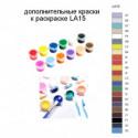 Дополнительные краски для раскраски LA15