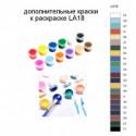 Дополнительные краски для раскраски LA18
