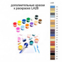 Дополнительные краски для раскраски LA28