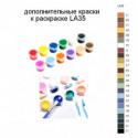 Дополнительные краски для раскраски LA35