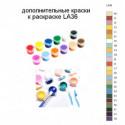 Дополнительные краски для раскраски LA36