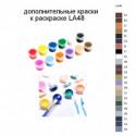 Дополнительные краски для раскраски LA48