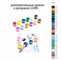 Дополнительные краски для раскраски LV09