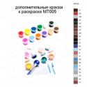 Дополнительные краски для раскраски MT005