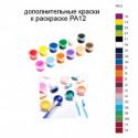 Дополнительные краски для раскраски PA12