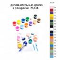 Дополнительные краски для раскраски PA134