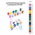 Дополнительные краски для раскраски PA140