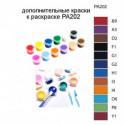 Дополнительные краски для раскраски PA202