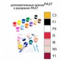 Дополнительные краски для раскраски PA37