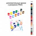 Дополнительные краски для раскраски PA43