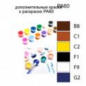 Дополнительные краски для раскраски PA60