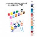 Дополнительные краски для раскраски PA84