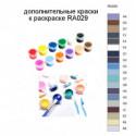 Дополнительные краски для раскраски RA029