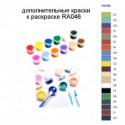 Дополнительные краски для раскраски RA046