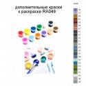 Дополнительные краски для раскраски RA049