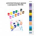 Дополнительные краски для раскраски RA105