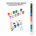 Дополнительные краски для раскраски RA177