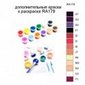 Дополнительные краски для раскраски RA179
