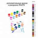 Дополнительные краски для раскраски RA278