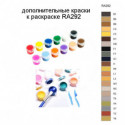 Дополнительные краски для раскраски RA292