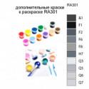 Дополнительные краски для раскраски RA301