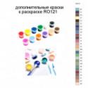 Дополнительные краски для раскраски RO121
