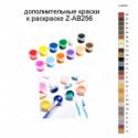 Дополнительные краски для раскраски Z-AB256