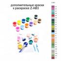 Дополнительные краски для раскраски Z-AB3