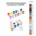 Дополнительные краски для раскраски Z-AB729