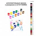 Дополнительные краски для раскраски Z-Z101100892
