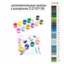 Дополнительные краски для раскраски Z-Z101139