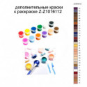 Дополнительные краски для раскраски Z-Z1016112