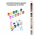 Дополнительные краски для раскраски Z-z4742